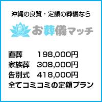 沖縄 タイムス 告別 式 欄
