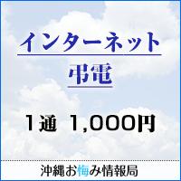 お悔やみ 情報 沖縄